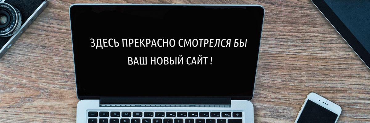 858b1d8961fad Я предлагаю создание сайта-визитки по очень демократичной цене 3900 рублей.  За эти деньги вы получаете: